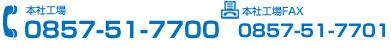 お問い合わせ先電話番号 若葉台ラボラトリー 0857500027 本工場 0857517700