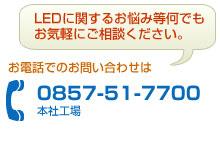 HRDへのお電話でのお問い合わせ先 若葉台ラボラトリー 0857500027 本工場 0857517700