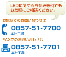 HRDへのお電話でのお問い合わせは 本工場 0857517700 FAXでのお問い合わせは 本社工場 0857-51-7701