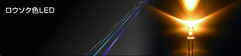 HRDのロウソク色LED